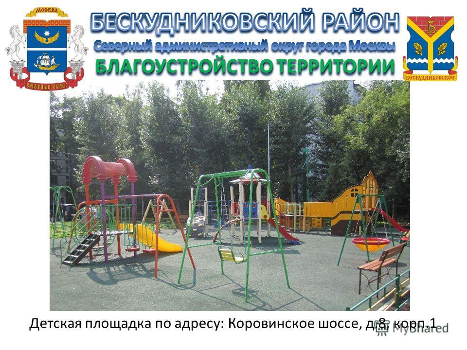 Детская площадка по адресу: Коровинское шоссе, д.8, корп.1