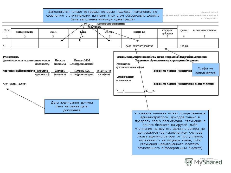 Дата подписания должна быть не ранее даты документа Заполняются только те графы, которые подлежат изменению по сравнению с уточняемыми данными (при этом обязательно должна быть заполнена минимум одна графа) Уточнение платежа может осуществляться адми