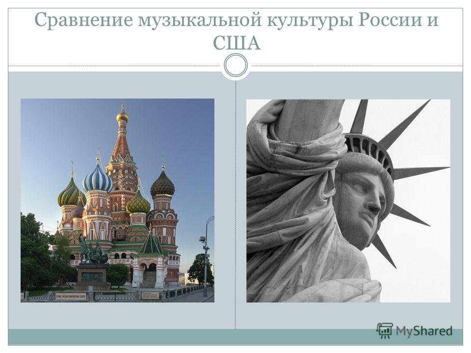 Сравнение музыкальной культуры России и США
