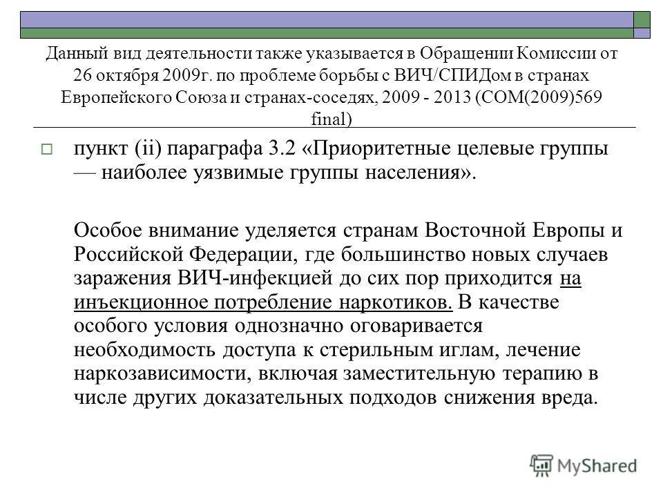 Данный вид деятельности также указывается в Обращении Комиссии от 26 октября 2009г. по проблеме борьбы с ВИЧ/СПИДом в странах Европейского Союза и странах-соседях, 2009 - 2013 (COM(2009)569 final) пункт (ii) параграфа 3.2 «Приоритетные целевые группы