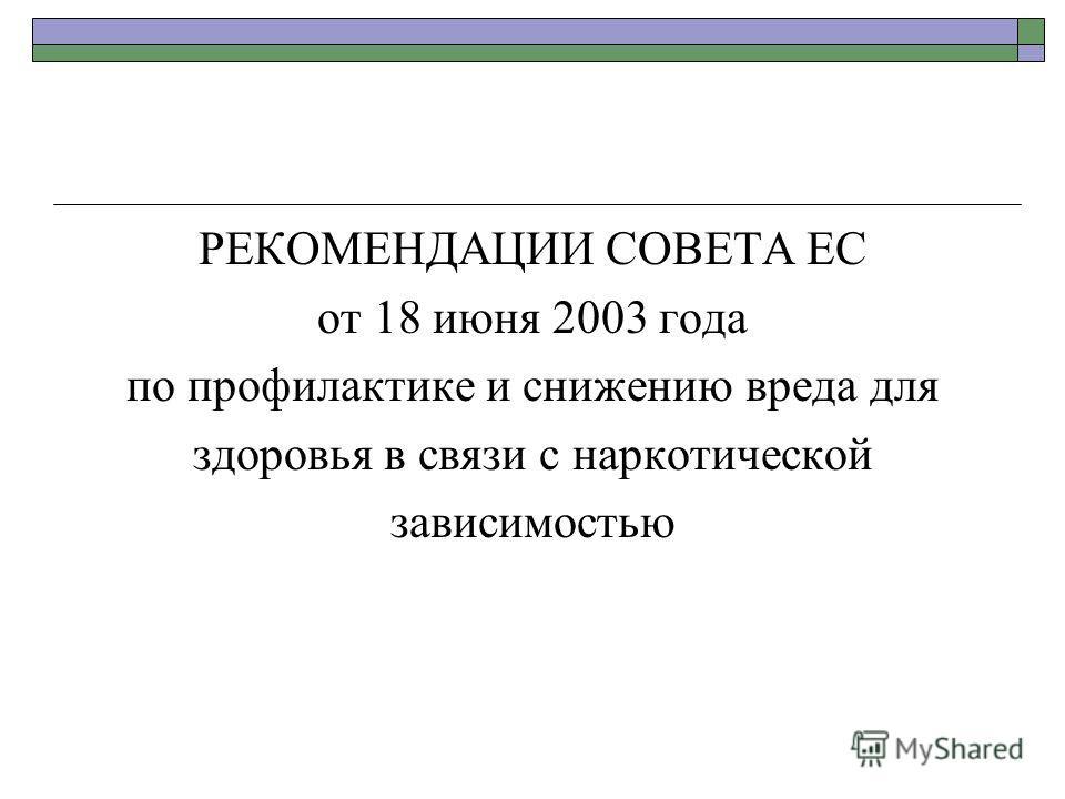 РЕКОМЕНДАЦИИ СОВЕТА ЕС от 18 июня 2003 года по профилактике и снижению вреда для здоровья в связи с наркотической зависимостью