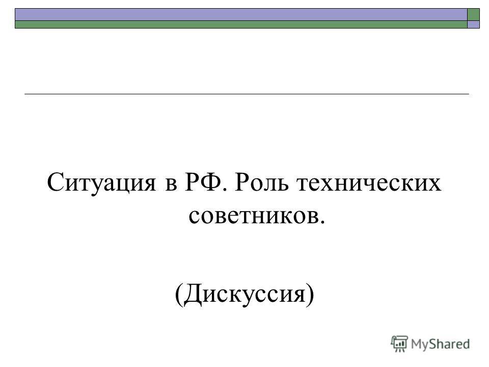 Ситуация в РФ. Роль технических советников. (Дискуссия)
