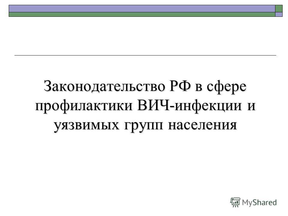 Законодательство РФ в сфере профилактики ВИЧ-инфекции и уязвимых групп населения