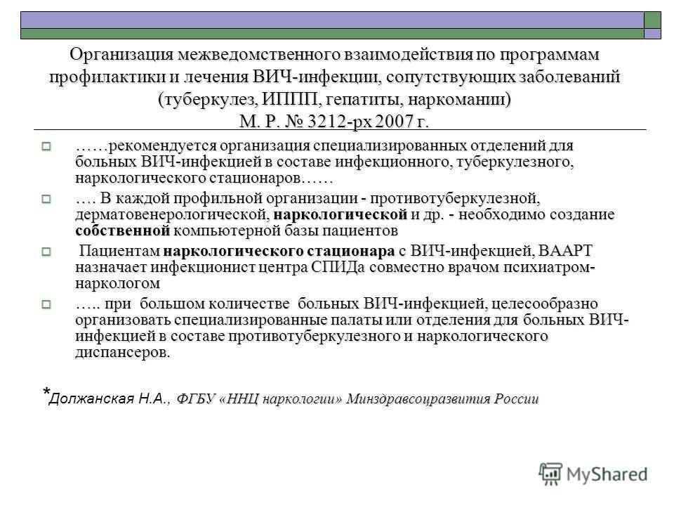 Организация межведомственного взаимодействия по программам профилактики и лечения ВИЧ-инфекции, сопутствующих заболеваний (туберкулез, ИППП, гепатиты, наркомании) М. Р. 3212-рх 2007 г. ……рекомендуется организация специализированных отделений для боль