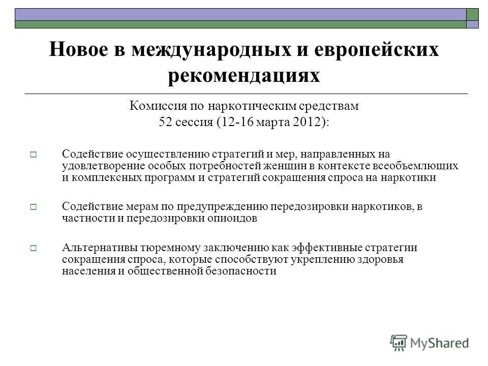 Новое в международных и европейских рекомендациях Комиссия по наркотическим средствам 52 сессия (12-16 марта 2012): Содействие осуществлению стратегий и мер, направленных на удовлетворение особых потребностей женщин в контексте всеобъемлющих и компле