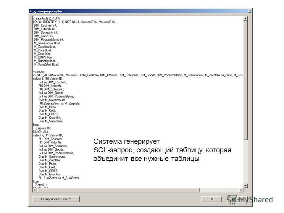 Cистема генерирует SQL-запрос, создающий таблицу, которая объединит все нужные таблицы