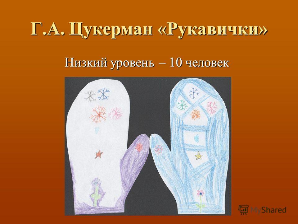 Г.А. Цукерман «Рукавички» Низкий уровень – 10 человек