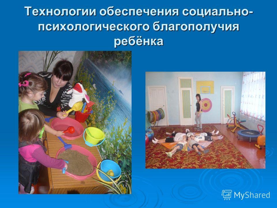 Технологии обеспечения социально- психологического благополучия ребёнка
