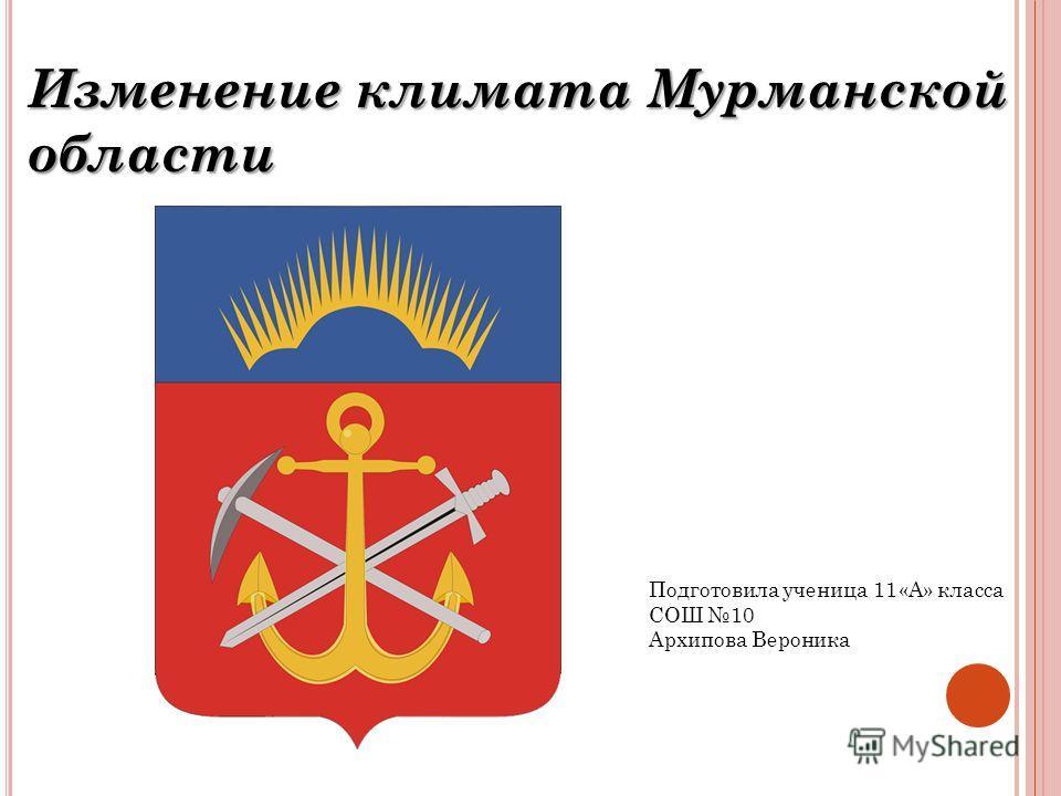 Изменение климата Мурманской области Подготовила ученица 11 «А» класса СОШ 10 Архипова Вероника
