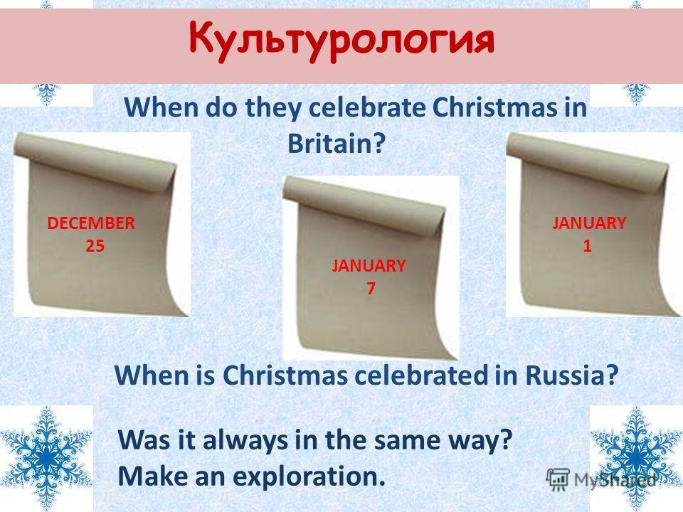 Мы научимся писать Рождественскую сказку. Узнаем, что такое акростих. Рассмотри употребление страдательного залога в русском и английском языках. Впереди тебя ждёт много открытий… Языкознание – для всех