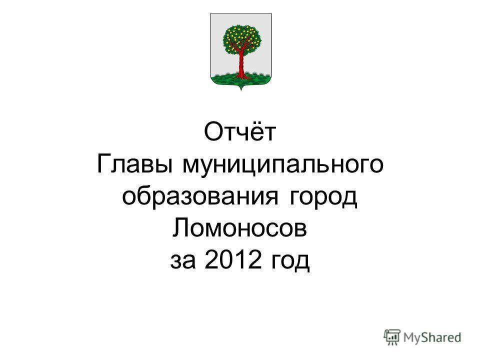 Отчёт Главы муниципального образования город Ломоносов за 2012 год