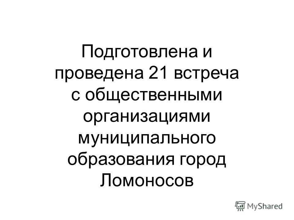 Подготовлена и проведена 21 встреча с общественными организациями муниципального образования город Ломоносов