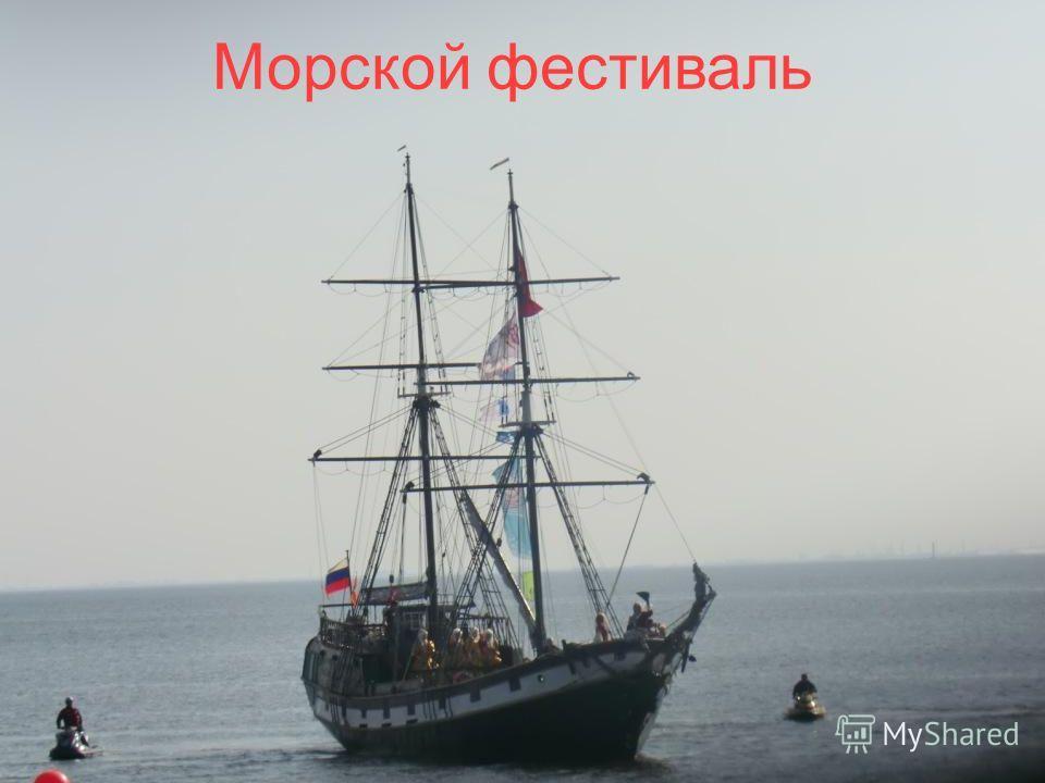 Морской фестиваль