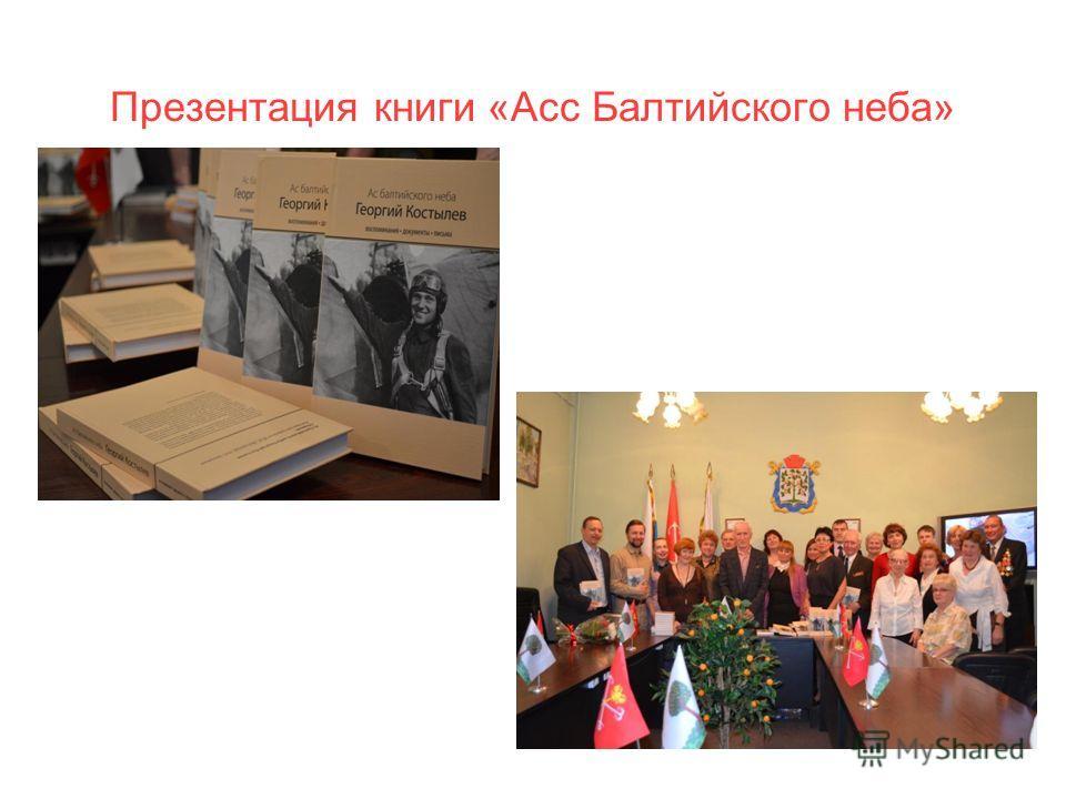 Презентация книги «Асс Балтийского неба»