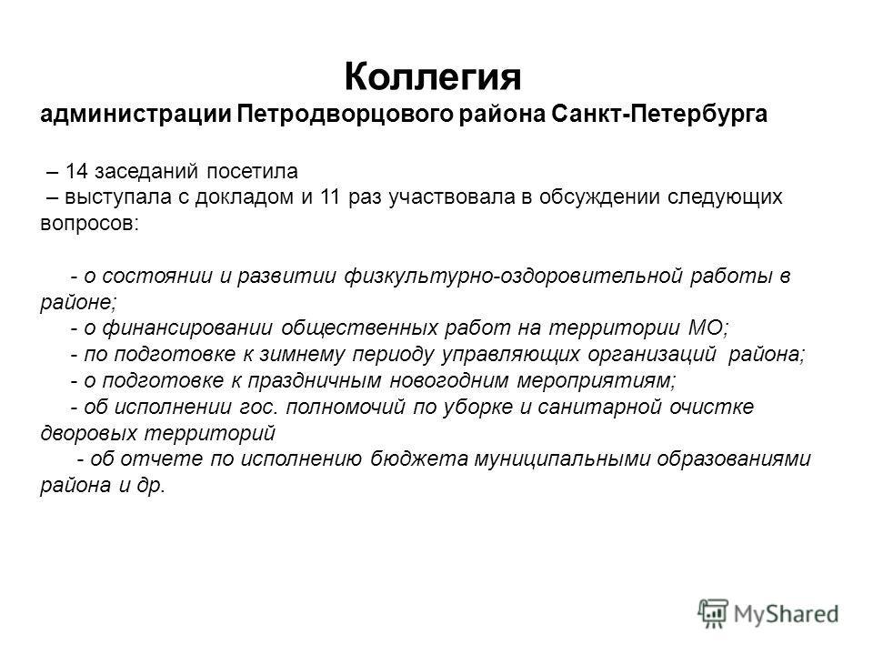 Коллегия администрации Петродворцового района Санкт-Петербурга – 14 заседаний посетила – выступала с докладом и 11 раз участвовала в обсуждении следующих вопросов: - о состоянии и развитии физкультурно-оздоровительной работы в районе; - о финансирова