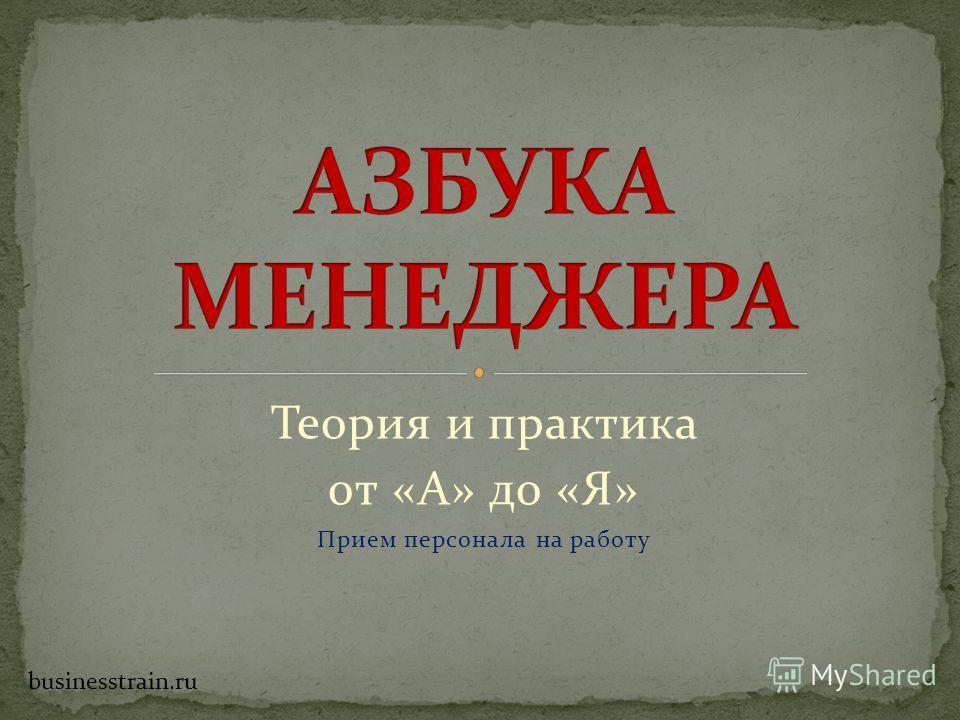 Теория и практика от «А» до «Я» Прием персонала на работу businesstrain.ru