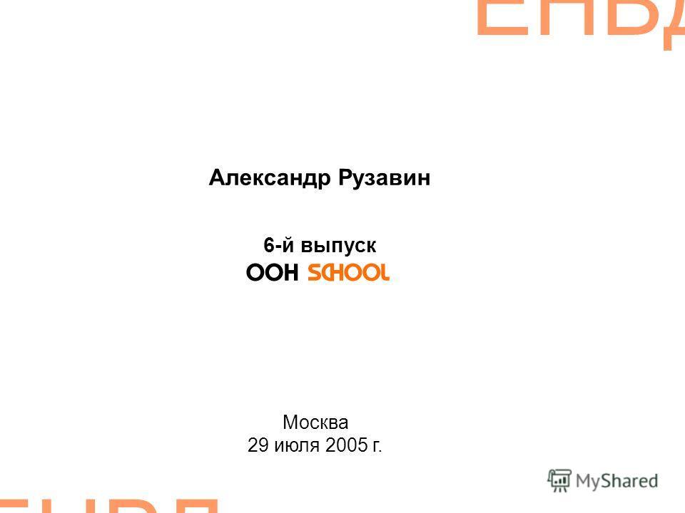 ЕНВД Александр Рузавин 6-й выпуск Москва 29 июля 2005 г.