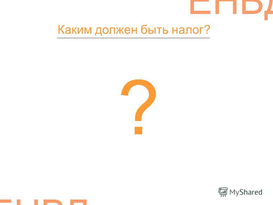 ЕНВД Каким должен быть налог? ?