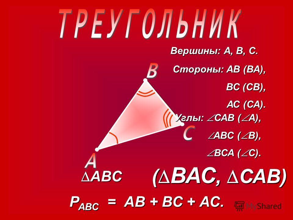 Вершины: А, В, С. Стороны: АВ (ВА), ВС (СВ), АС (СА). Углы: САВ (А), АВС (В), ВСА (С). АВС АВС РАВС = АВ + ВС + АС. ( ВАС, САВ)