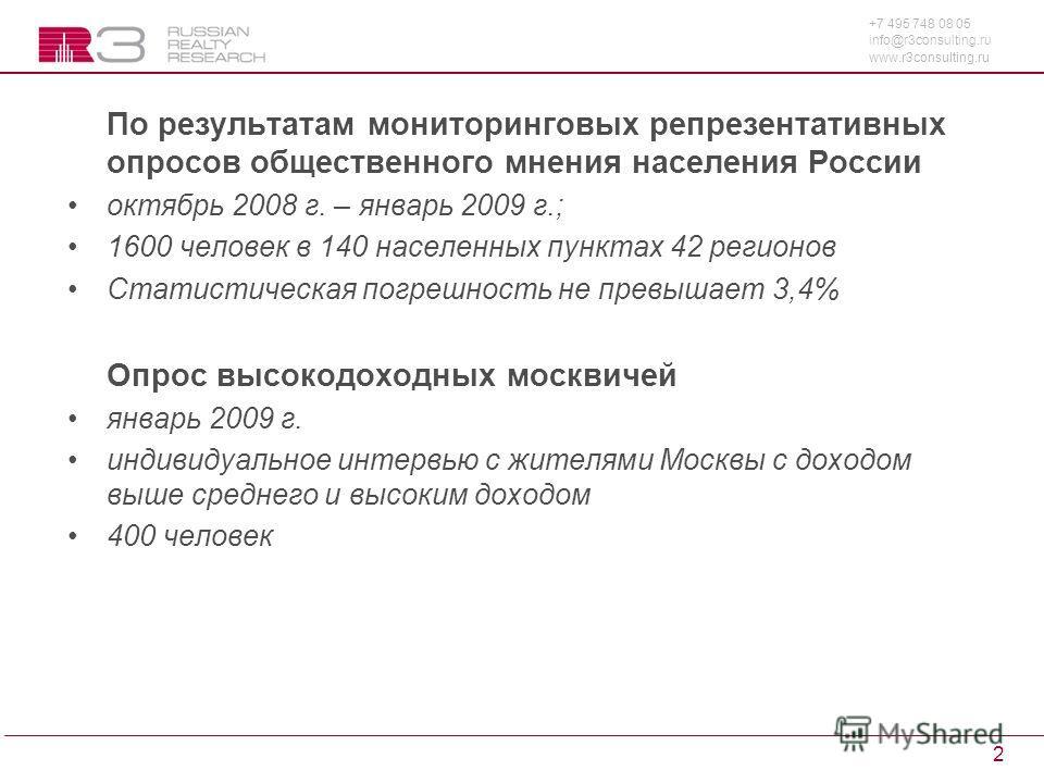 +7 495 748 08 05 info@r3consulting.ru www.r3consulting.ru 2 По результатам мониторинговых репрезентативных опросов общественного мнения населения России октябрь 2008 г. – январь 2009 г.; 1600 человек в 140 населенных пунктах 42 регионов Статистическа