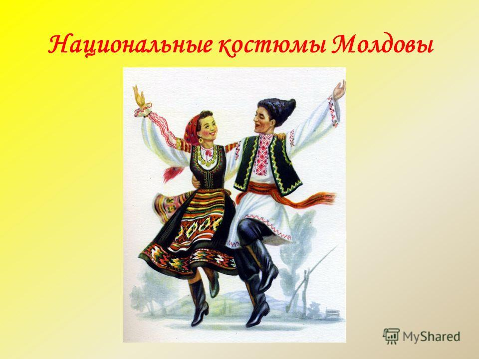 Национальные костюмы Молдовы