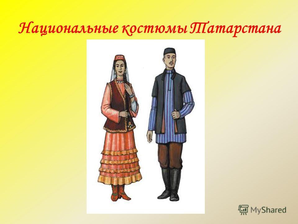 Национальные костюмы Татарстана