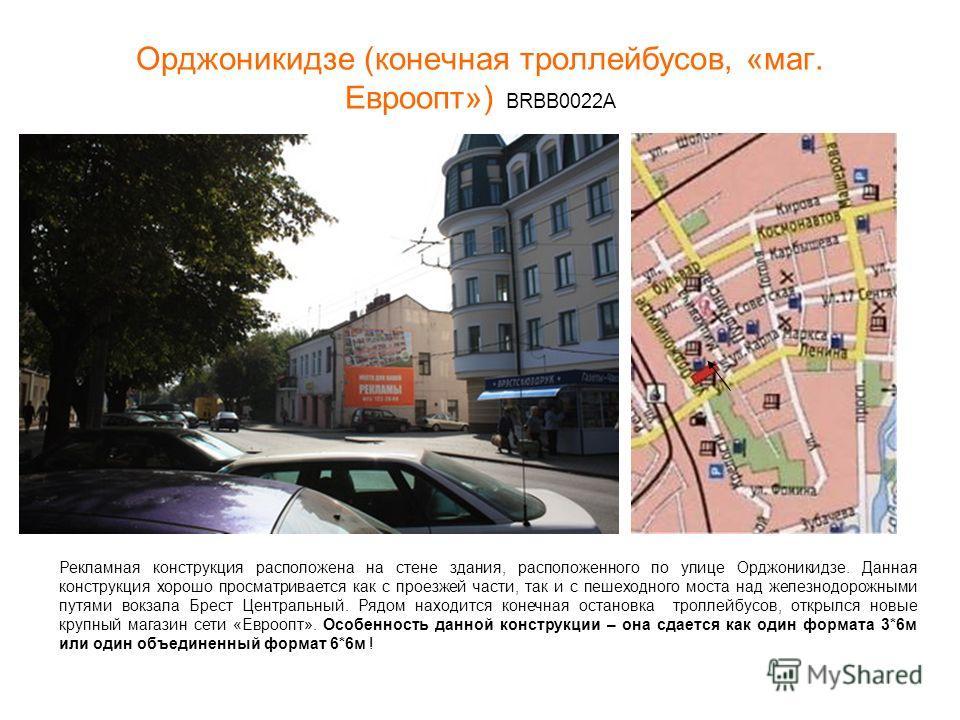Рекламная конструкция расположена на стене здания, расположенного по улице Орджоникидзе. Данная конструкция хорошо просматривается как с проезжей части, так и с пешеходного моста над железнодорожными путями вокзала Брест Центральный. Рядом находится