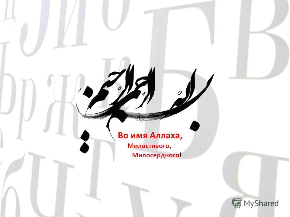 Во имя Аллаха, Милостивого, Милосердного!
