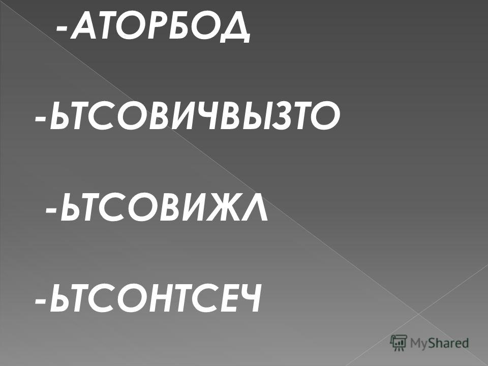 -АТОРБОД -ЬТСОВИЧВЫЗТО -ЬТСОВИЖЛ -ЬТСОНТСЕЧ