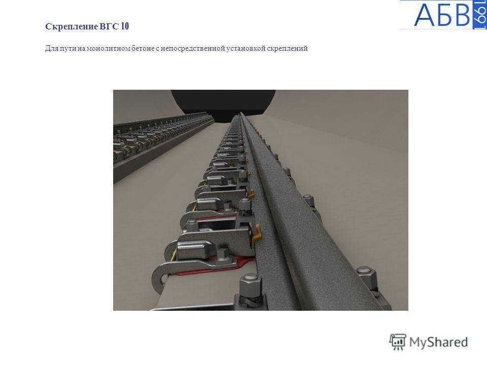 Скрепление ВГС 10 Для пути на монолитном бетоне с непосредственной установкой скреплений