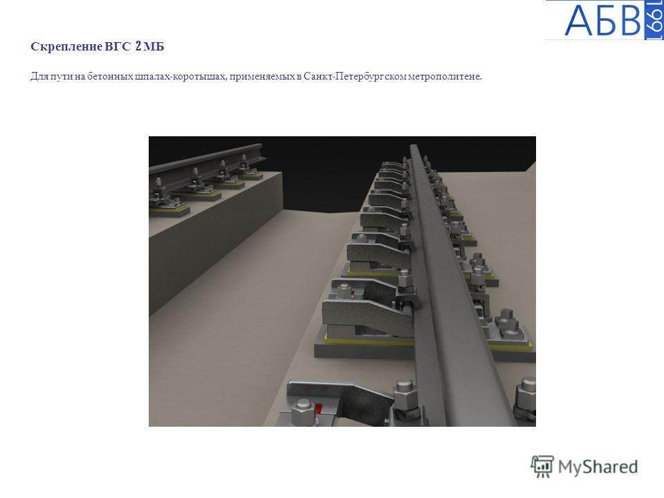 Скрепление ВГС 2 МБ Для пути на бетонных шпалах - коротышах, применяемых в Санкт - Петербургском метрополитене.