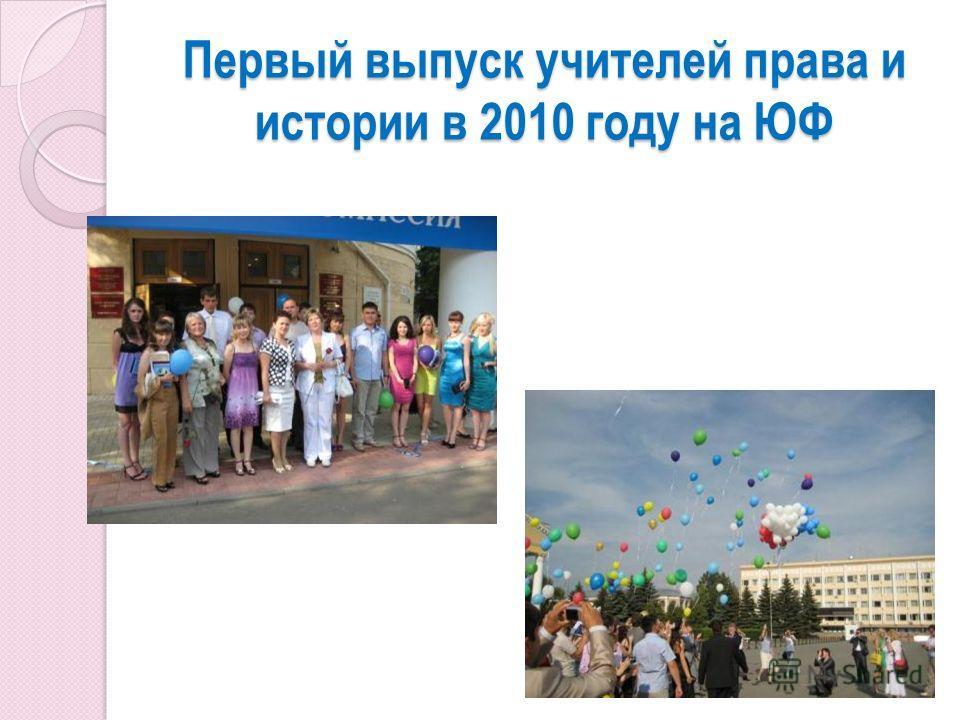 Первый выпуск учителей права и истории в 2010 году на ЮФ