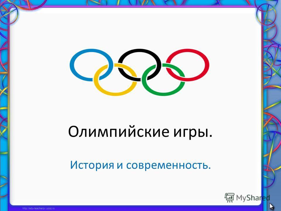 Олимпийские игры. История и современность.