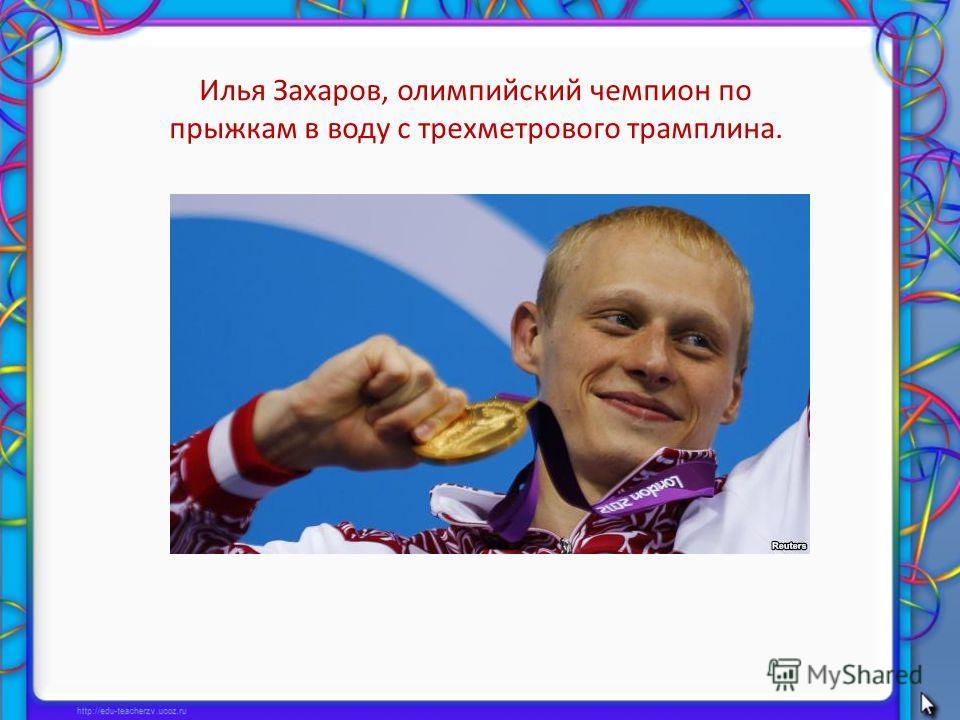 Илья Захаров, олимпийский чемпион по прыжкам в воду с трехметрового трамплина.