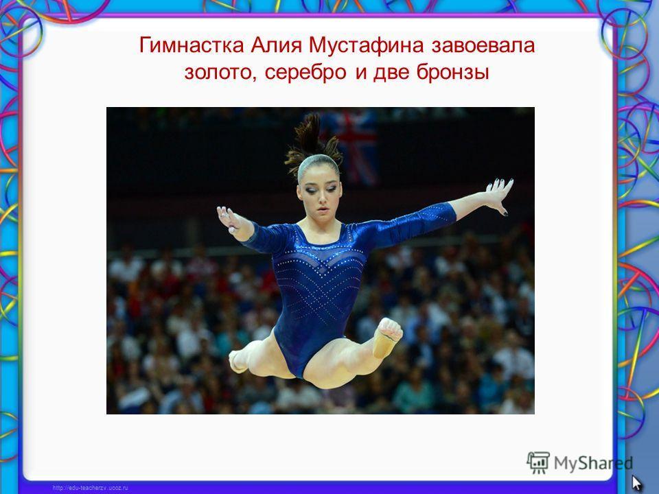 Гимнастка Алия Мустафина завоевала золото, серебро и две бронзы