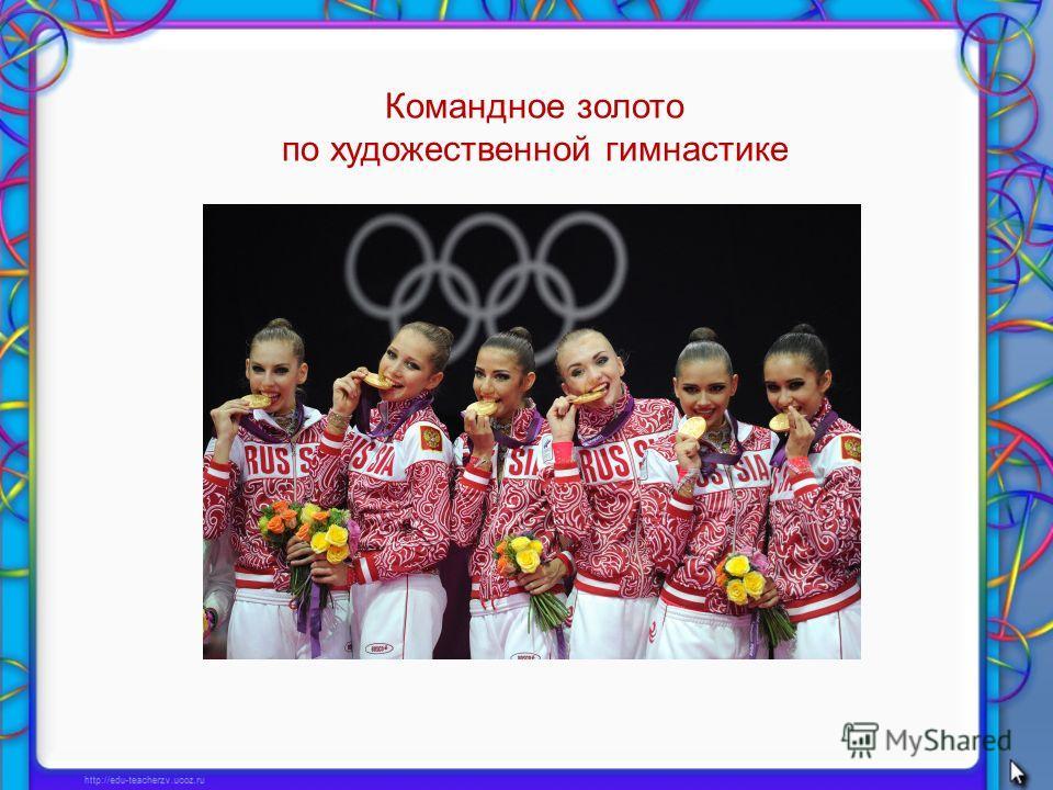 Командное золото по художественной гимнастике