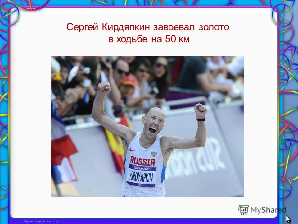 Сергей Кирдяпкин завоевал золото в ходьбе на 50 км