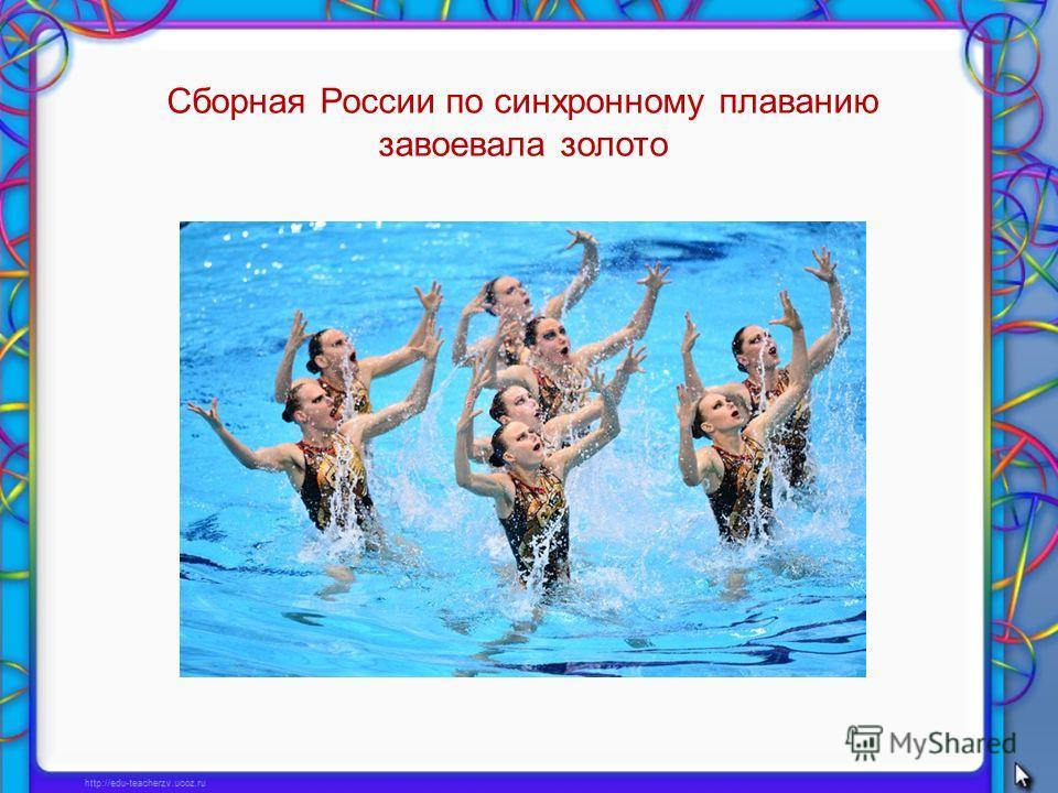 Сборная России по синхронному плаванию завоевала золото