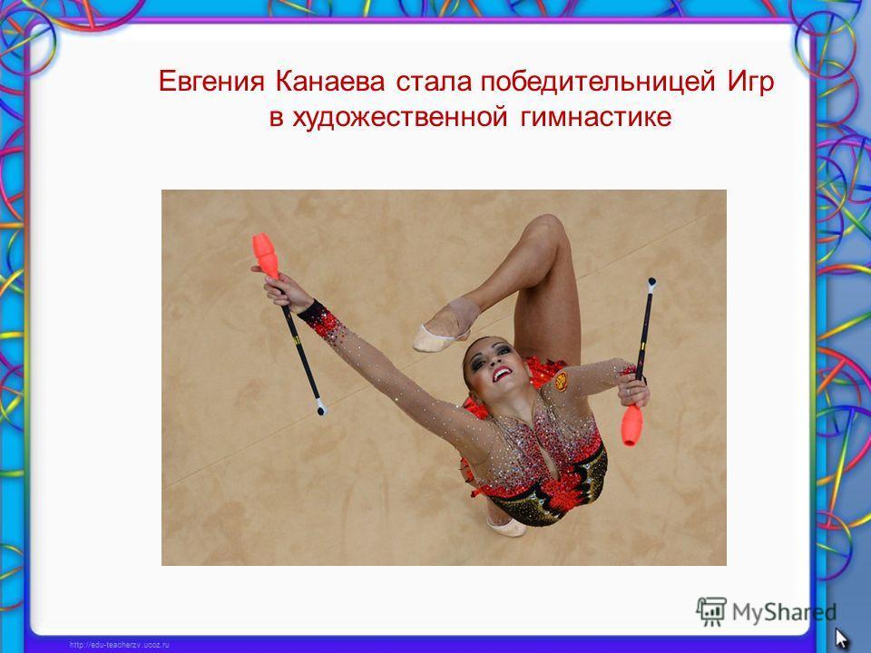 Евгения Канаева стала победительницей Игр в художественной гимнастике