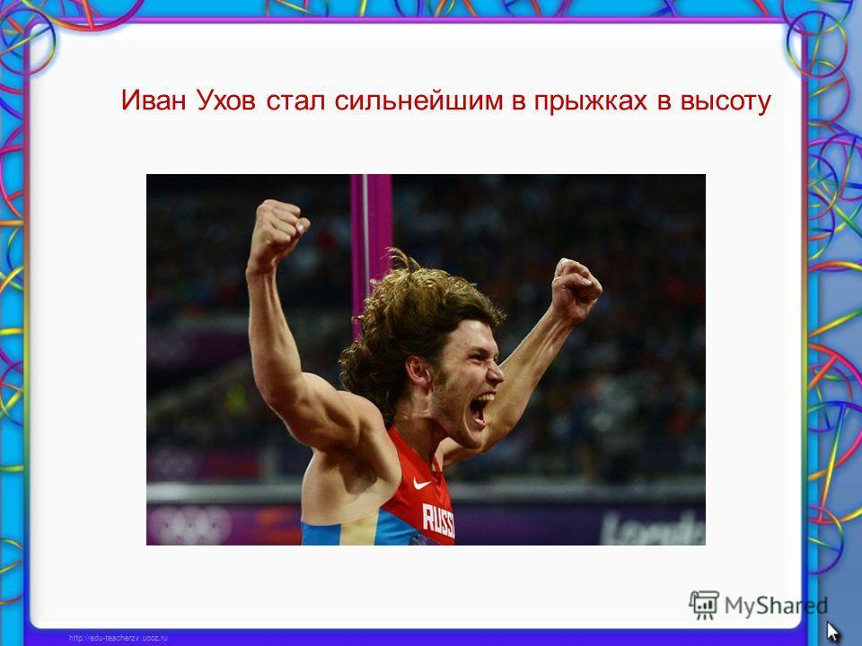 Иван Ухов стал сильнейшим в прыжках в высоту