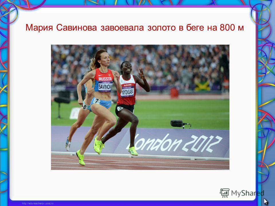Мария Савинова завоевала золото в беге на 800 м