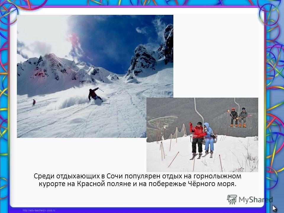 Среди отдыхающих в Сочи популярен отдых на горнолыжном курорте на Красной поляне и на побережье Чёрного моря.
