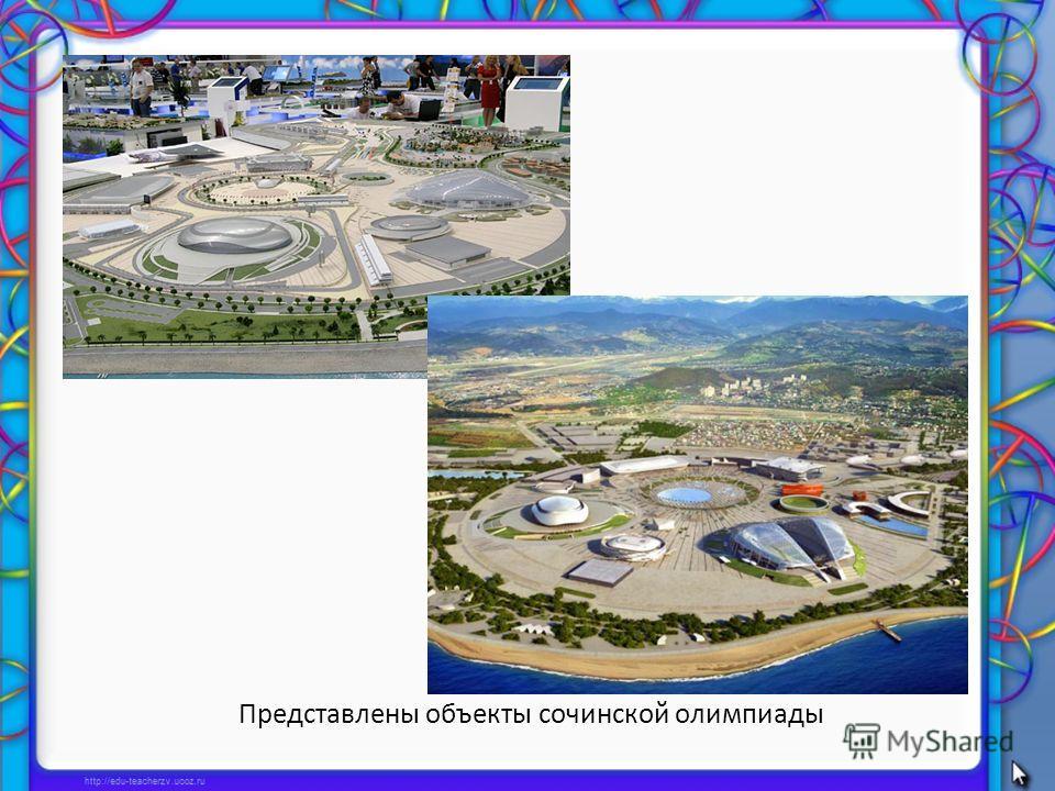 Представлены объекты сочинской олимпиады