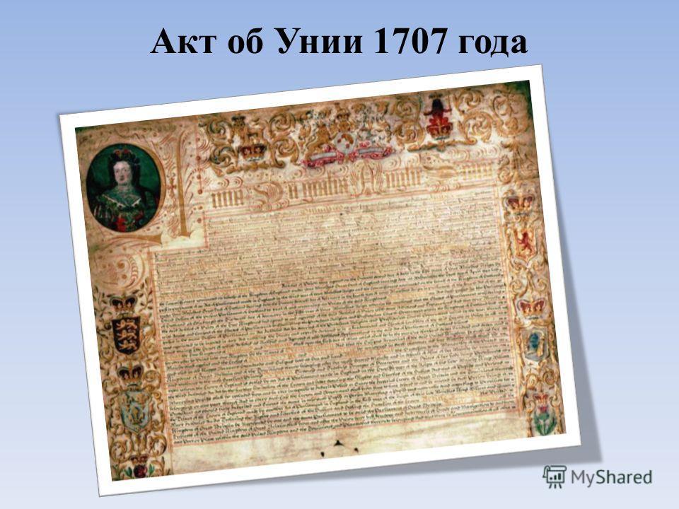 Акт об Унии 1707 года