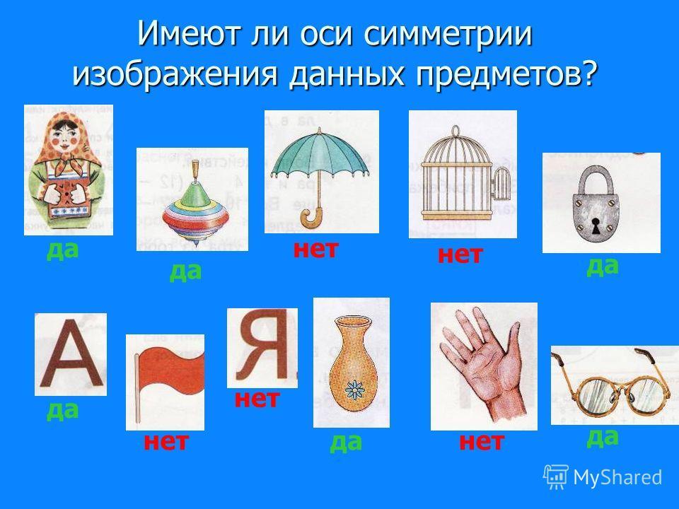 Имеют ли оси симметрии изображения данных предметов? да нет да нет да нетда