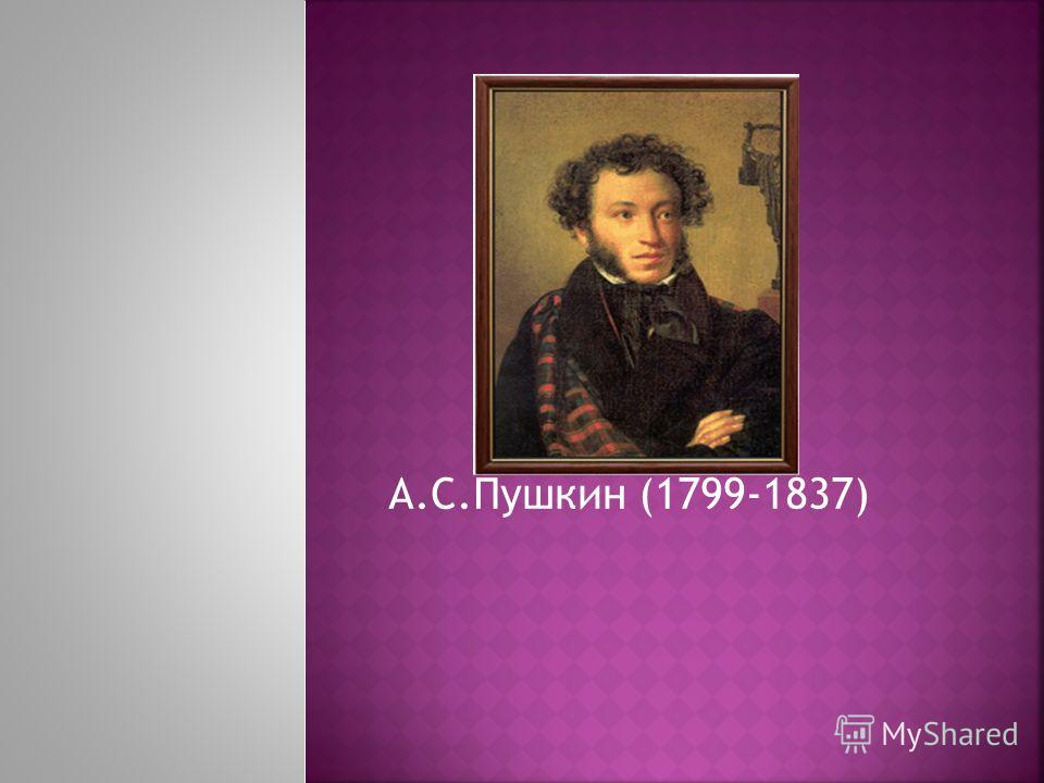 А.С.Пушкин (1799-1837)