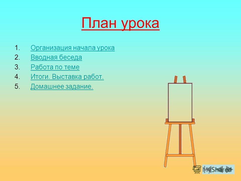 Конспекты по уроку рисования