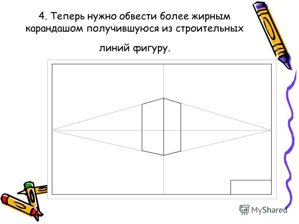 4. Теперь нужно обвести более жирным карандашом получившуюся из строительных линий фигуру.