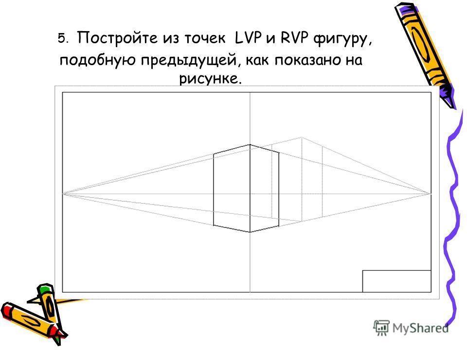5. Постройте из точек LVP и RVP фигуру, подобную предыдущей, как показано на рисунке.