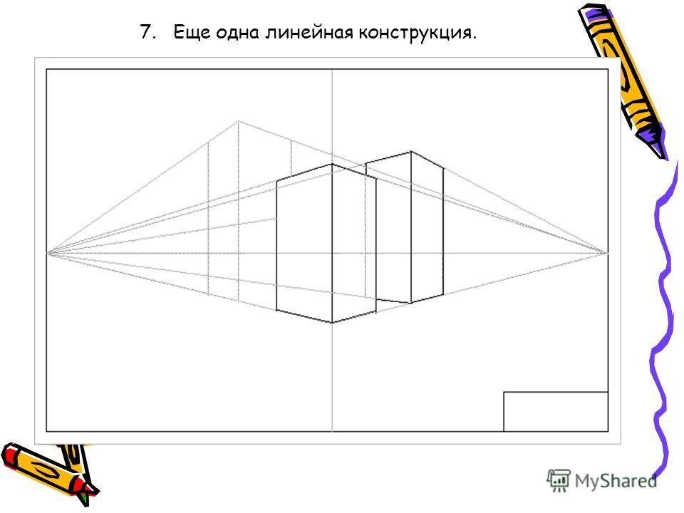 7. Еще одна линейная конструкция.